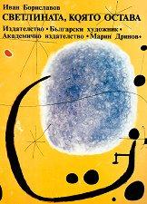 Светлината, която остава - Иван Бориславов -