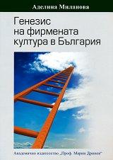 Генезис на фирмената култура в България - Аделина Миланова -