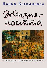 Жизнеността - философско-антропологичен анализ - Нонка Богомилова -