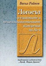 Логосът в езиковите и психолингвистичните имерения на Аз-а - Васил Райнов -