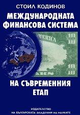 Международната финансова система на съвременния етап - Стоил Кодинов -