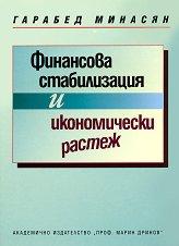 Финансова стабилизация и икономически растеж - Гарабед Минасян -