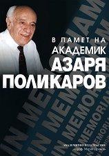 В памет на академик Азаря Поликаров - Иванка Апостолова -