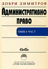 Административно право - Добри Димитров -