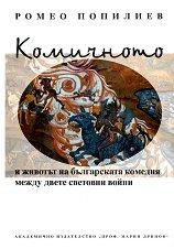 Комичното и животът на българската комедия между двете световни войни - Ромео Попилиев -