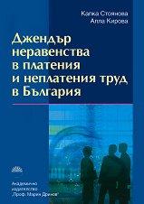 Джендър неравенства в платения и неплатения труд в България - Капка Стоянова, Алла Кирова -