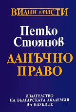 Данъчно право - Петко Стоянов -