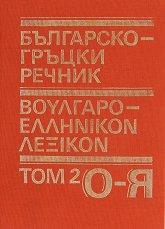 Българско - гръцки речник - том 2 (О - Я) - К. Илков, Д. К. Марицас, Ап. Михайлов, Д. И. Петкидис -