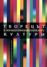 Творецът в югоизточноевропейските култури - Лилия Кирова, Пенка Данова -