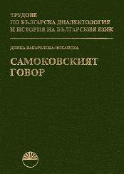 Самоковският говор - Донка Вакарелска-Чобанска -