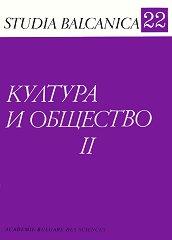 Студия балканика. Култура и общество - част 2 - Марин Жечев, Надежда Драгова, Веселина Димова -