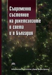 Съвременно състояние на рикетсиозите в света и в България - Е. Александров -
