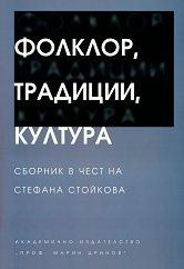 Фолклор, традиции, култура - Стоянка Бояджиева, Доротея Добрева, Светла Петкова -