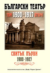 Български театър 1900-1917 - Том 2 -