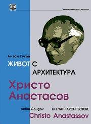 Живот с архитектура. Христо Анастасов - Антон Гугов -