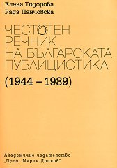 Честотен речник на българската публицистика (1944-1989) - Елена Тодорова, Рада Панчовска -