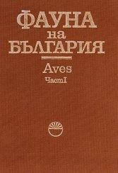 Фауна на България - том 20, част 1 - Симеон Симеонов, Таню Мичев, Димитър Нанкинов -
