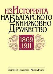 Из историята на българското книжовно дружество 1869-1911 - Михаил Бъчваров -