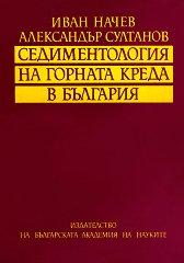 Седиментология на горната креда в България - Иван Начев, Александър Султанов -