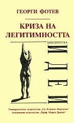 Криза на легитимността - Георги Фотев -