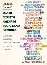 Малко познати имена от българската ботаника - Стефан Станев -