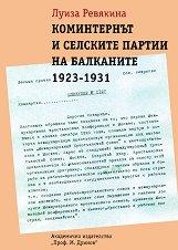 Коминтернът и селските партии - Луиза Ревякина -