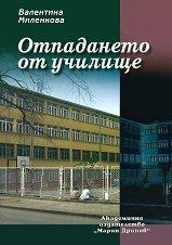 Отпадането от училище - Валентина Миленкова -