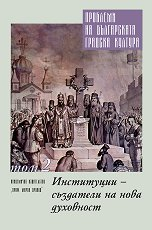 Проблеми на българската градска култура - Том 2 : Институции - създатели на нова духовност - Гатя Симеонова -