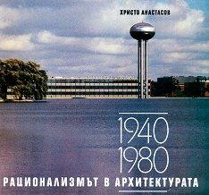 Рационализмът в архитектурата - Христо Анастасов -