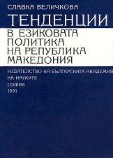 Тенденции в езиковата политика на република Македония - Славка Величкова -