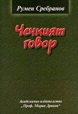 Чечкият говор - Румен Сребранов -