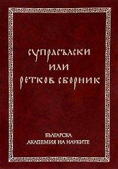 Супрасълски или ретков сборник - том 1 - Йордан Заимов, Марио Копалдо -
