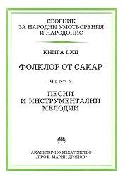 Сборник за народни умотворения и народопис - книга 62: Фолклор от Сакар - част 2 : Песни и инструментални мелодии - Наталия Рашкова -