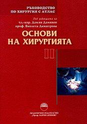 Ръководство по хирургия с атлас - том 2: Основи на хирургията - Дамян Дамянов, Виолета Димитрова -
