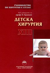 Ръководство по хирургия с атлас - том 13: Детска хирургия - Огнян Бранков -