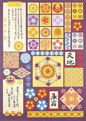 Декупажна хартия - Японски мотиви 574