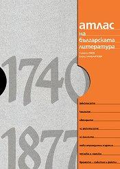 Атлас на българската литература - 1740 - 1877 -