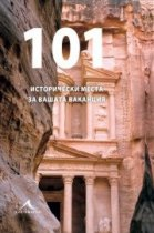 101 исторически места за вашата ваканция -
