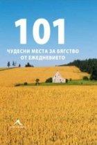 101 чудесни места за бягство от ежедневието -