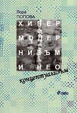 Хипермодернизъм и неоконцептуализъм - Лора Попова -