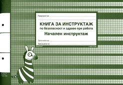 Книга за инструктаж по безопасност и здраве при работа - Начален инструктаж -
