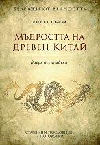Бележки от вечността - книга 1 : Мъдростта на древен Китай - Защо пее славеят -