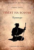 Бележки от вечността - книга 3 Пътят на воина - Бушидо -