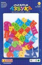 """Малки магнитни букви и цифри - Образователна играчка от серията """"Моята азбука"""" - кукла"""
