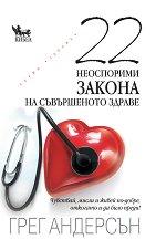 22 неоспорими закона на съвършеното здраве -