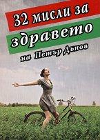 32 мисли за здравето -