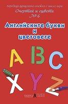 Очертай и оцвети  № 6: Английските букви и цветове - Панайот Цанев -