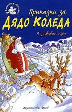 Приказки за Дядо Коледа + забавни игри - Ръсел Пантър -