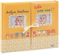 Това сме ние! - Двоен албум дневник за близнаци - Беранжер Мотюел - продукт