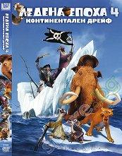 Ледена епоха 4: Континентален дрейф -